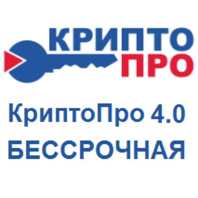 """Лицензия на право использования СКЗИ """"КриптоПро CSP"""" версии 4.0 на одном рабочем месте MS Windows (бессрочная)"""